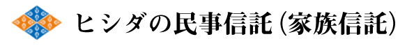 ヒシダの民事信託(家族信託)